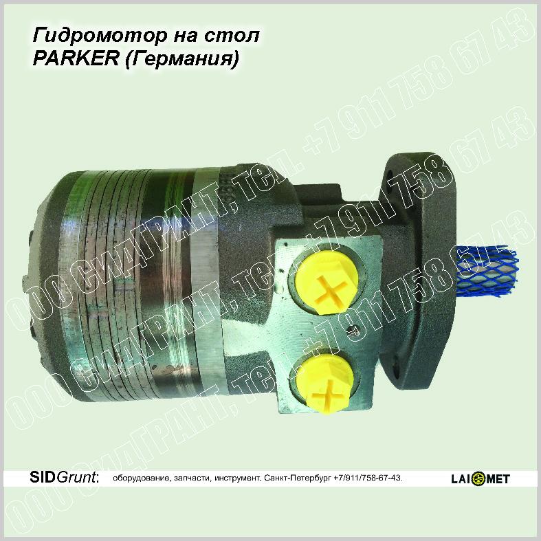 PARKER GIDROMOTOR