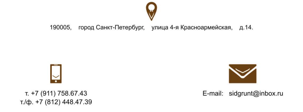 sid adress new