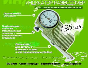 indikator_razvodomer_SID_action_14-07