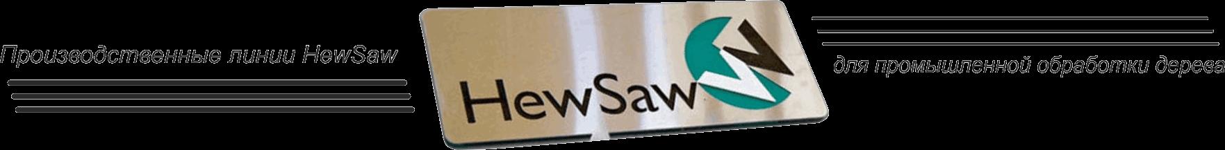 HewSaw_logo